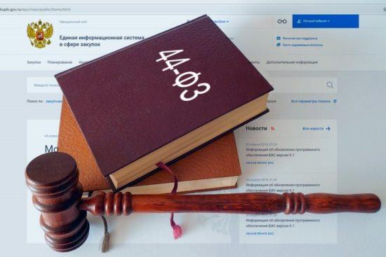 Госдума приняла в I чтении оптимизационные поправки к закону о госзакупках
