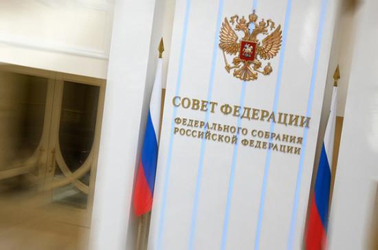 Сенаторы призвали учесть замечания регионов пореформе госзакупок