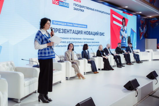 На Форуме-выставке «ГОСЗАКАЗ»  презентовали  новации ЕИС