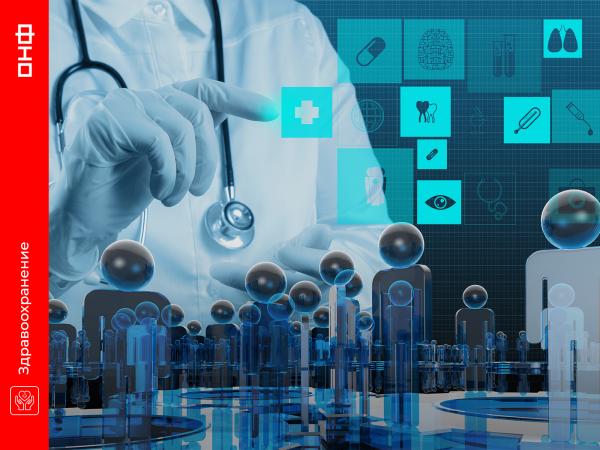ОНФ оценил проблемы модернизации первичного звена здравоохранения
