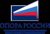 Общероссийской общественной организации «ОПОРА РОССИИ»