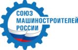 Союза Машиностроителей России