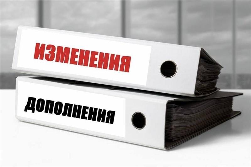 «О порядке использования ивнесения изменений втиповые документы»