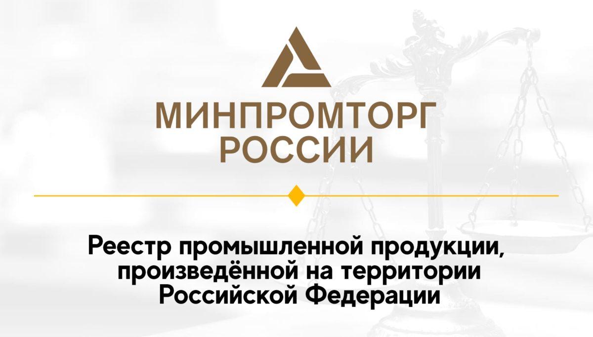 Минпромторг России планирует изменить ПП-2014