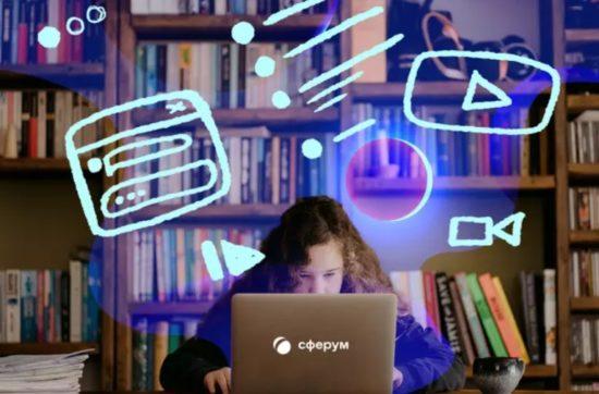 Платформа «Сферум» заменит российским школам Zoom и «Вконтакте»