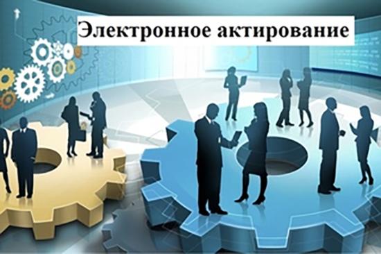 Онлайн-конференцию о нюансах электронного актирования проведет Федеральное казначейство