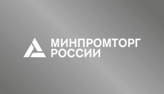 Минпромторг предлагает распространить нормы о квотировании на сервисные IT-контракты госкомпаний