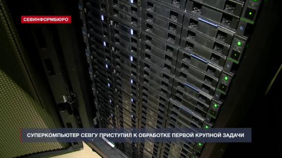 Суперкомпьютер СевГУ приступил к обработке первой крупной задачи