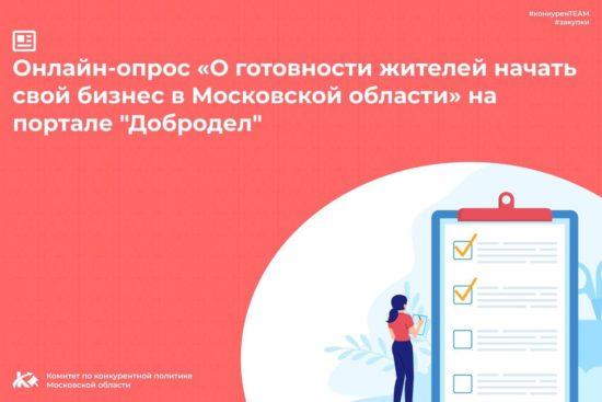 Онлайн-опрос «О готовности жителей начать свой бизнес в Московской области»