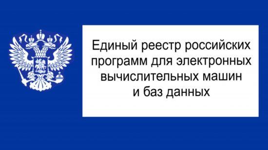 Минцифры проверит софт из Реестра российского ПО